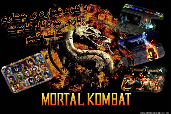 http://game37.persiangig.com/Mortal%20Kombat%204.jpg